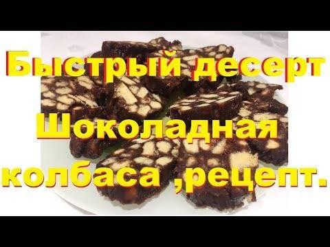 Шоколадная колбаска — лакомство родом из детства