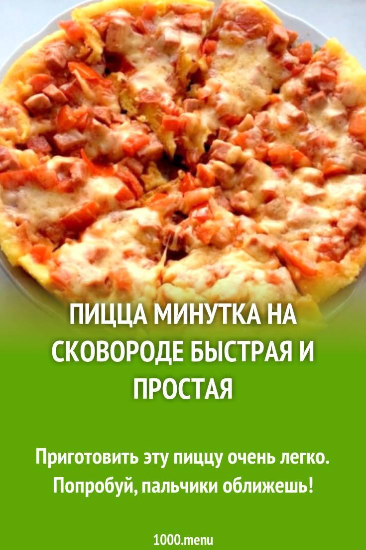 Пицца с моцареллой, оливками, томатами и зеленью - рецепты джуренко