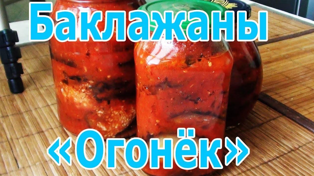 """Быстрый салат из баклажан """"огонёк"""""""
