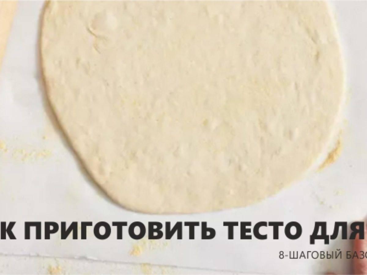 Тесто для пасты