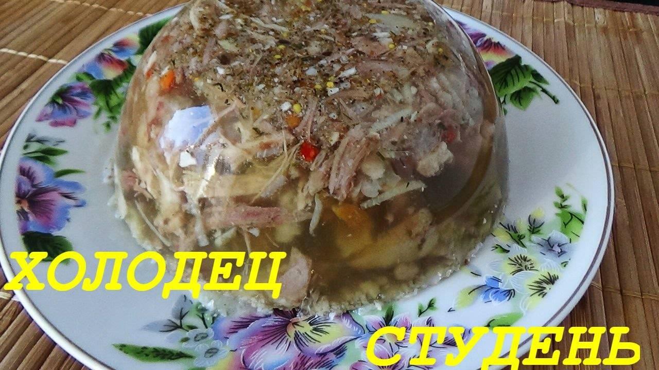 Рецепт холодца из свиных ножек и курицы - 14 пошаговых фото в рецепте