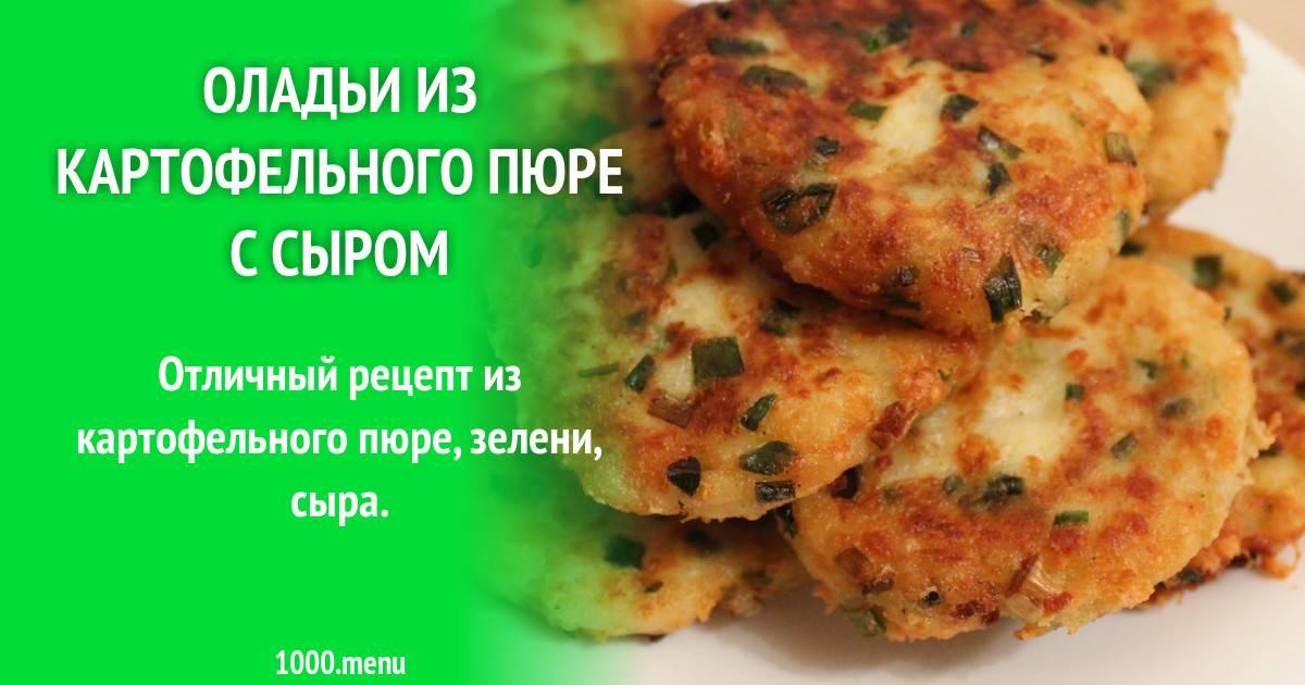 Оладьи из картофельного пюре с сыром