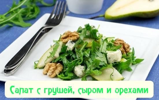 Салат с грушами, рукколой и сыром