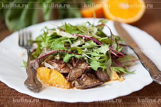 Салат из куриной печени и апельсинов