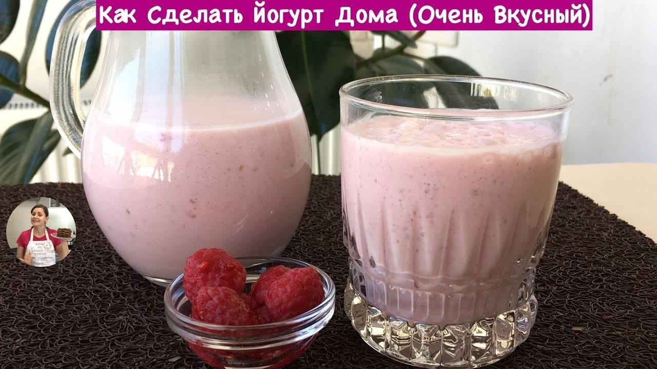 Как сделать йогурт своими руками