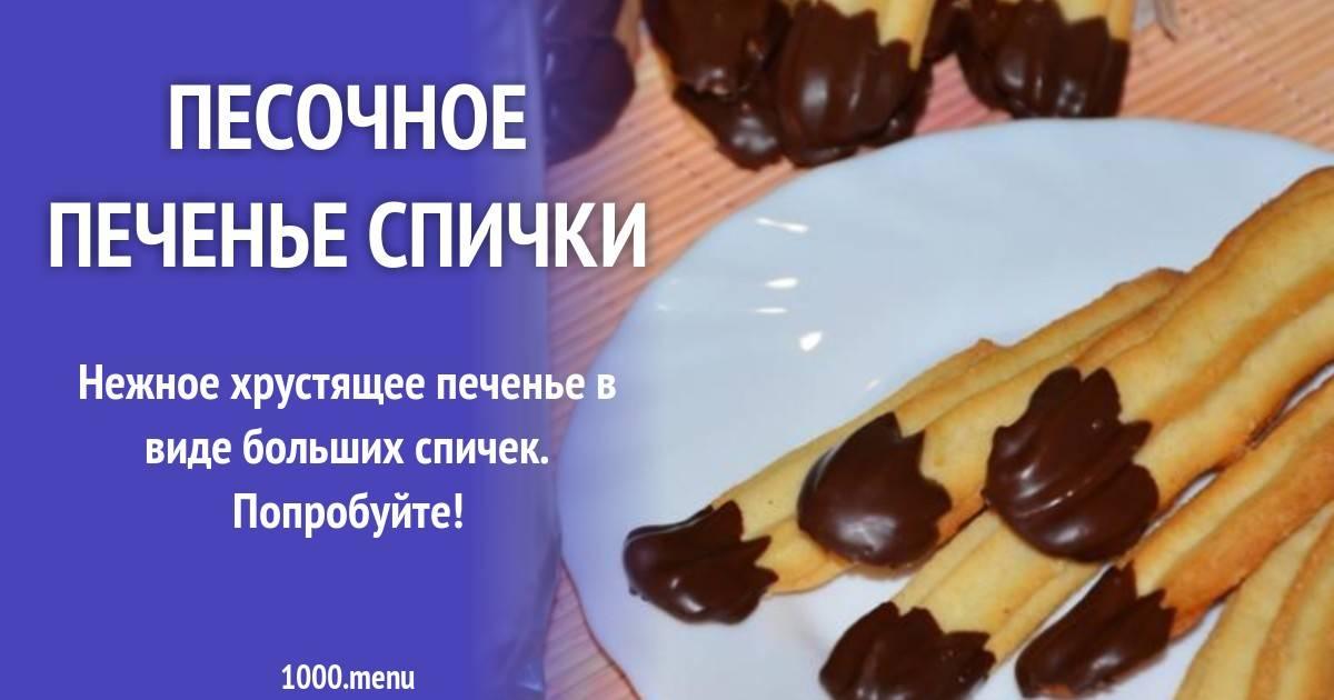 Печенье - рецепты