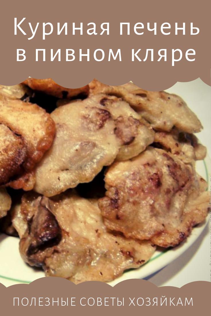 Куриная печень в кляре - 10 пошаговых фото в рецепте