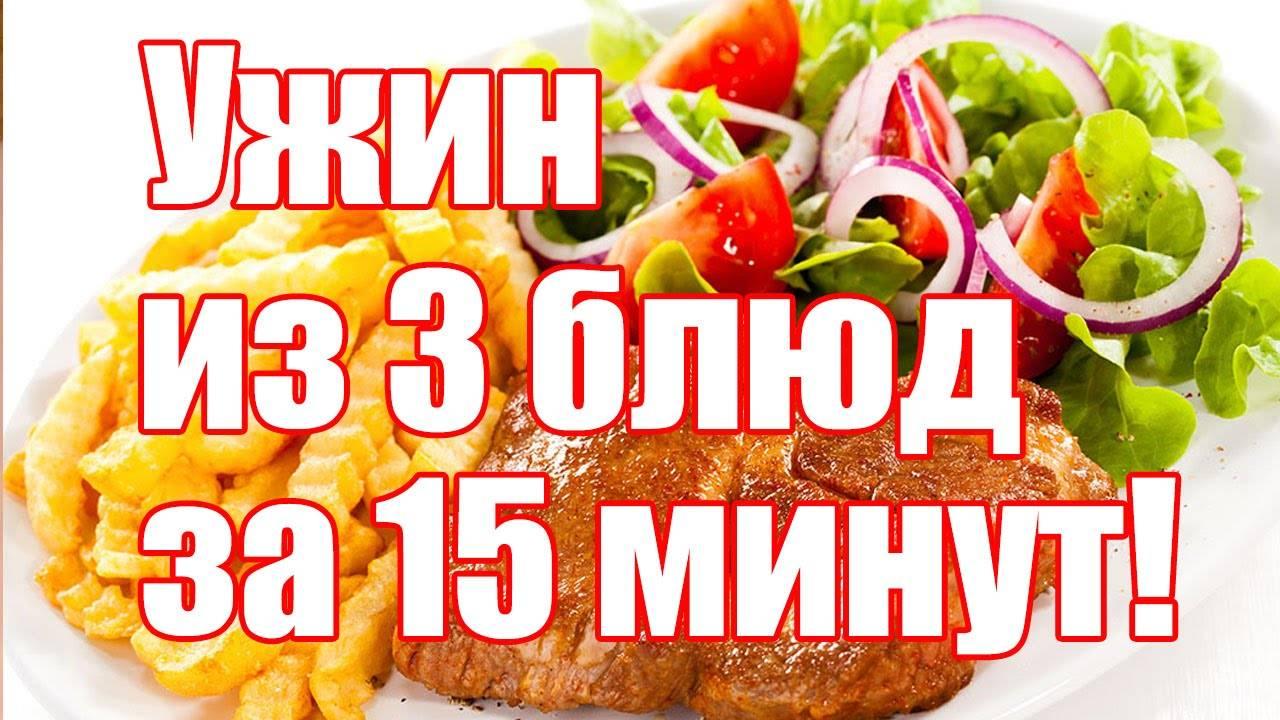 Вкусный ужин из простых продуктов: рецепты. что приготовить на ужин