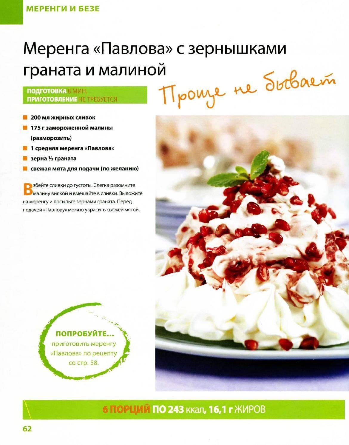 Быстро – рецепты на поварёнок.ру