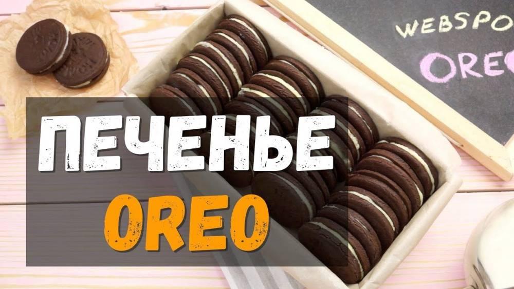 Печенье орео в домашних условиях: пошаговый рецепт с фото