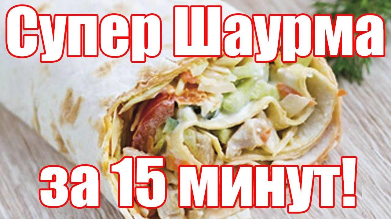 Шаурма со свининой в домашних условиях: 3 рецепта, особенности приготовления - onwomen.ru
