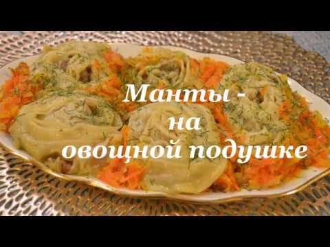 Ленивые манты на овощной подушке - рецепт приготовления