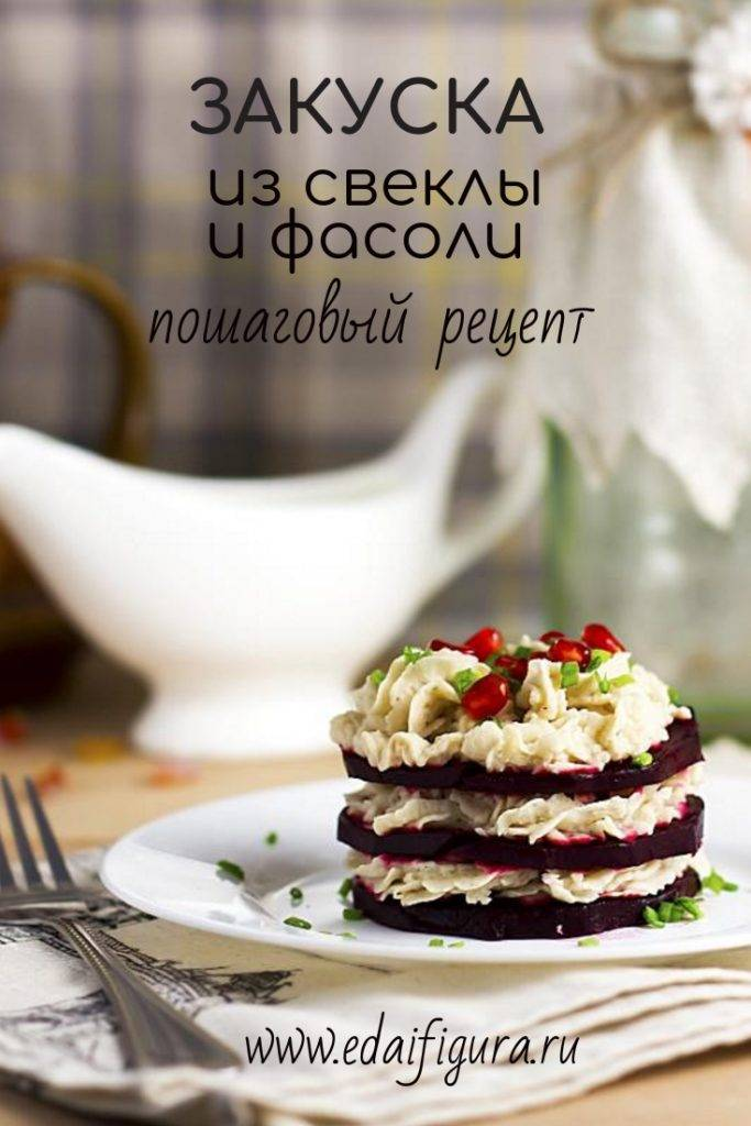 Паштет из фасоли — очень вкусные постные рецепты