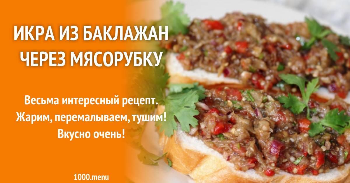 Рецепт баклажанной икры с помидорами
