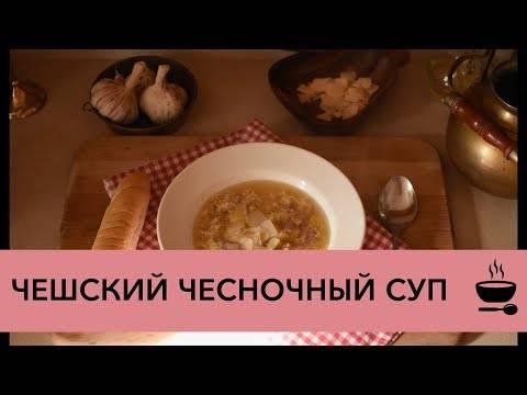 """Чешская чесночная похлебка """"чеснечка"""""""