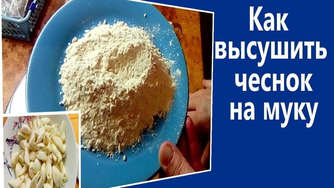 Как использовать сушеный чеснок. как сделать порошок из сушеного чеснока в домашних условиях. как сушить чеснок в сушилке для овощей и фруктов