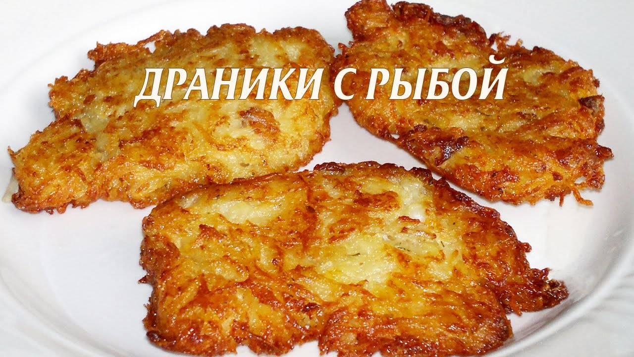 Драники с рыбой – пошаговый рецепт с фотографиями