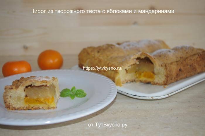 Как приготовить пирог с мандаринами по пошаговому рецепту
