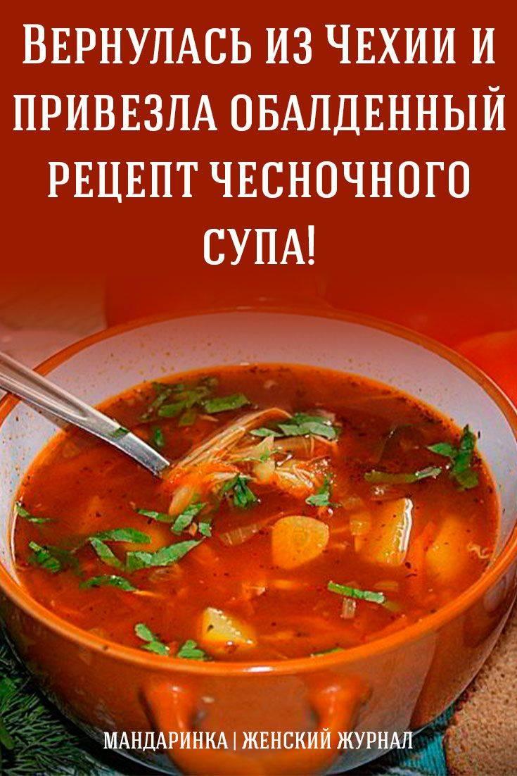 Чесночный суп с гренками по-чешски