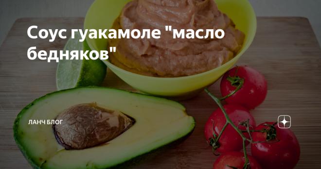Гуакамоле — классические рецепты пасты из авокадо в домашних условиях
