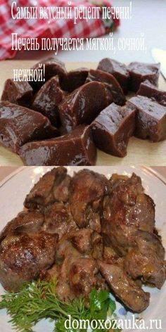 Приготовление куриной печени по лучшим рецептам