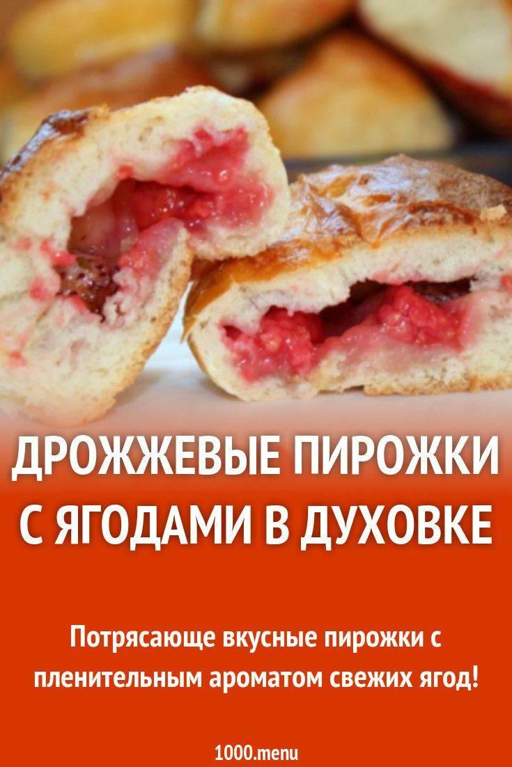 Пирожки с ягодами