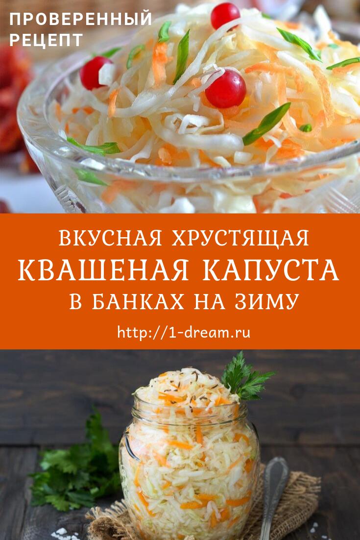 Рецепт квашеной капусты классический