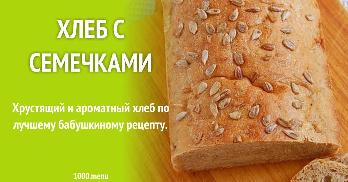 Цельнозерновой хлеб с семечками