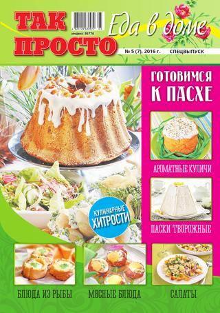 Что приготовить на пасхальный стол? рецепты для пасхального стола