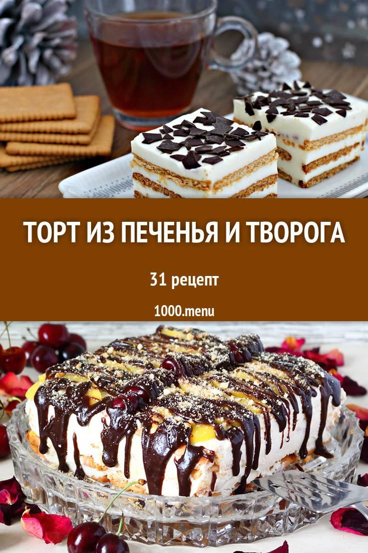 Торт из печенья без выпечки — 10 пошаговых рецептов