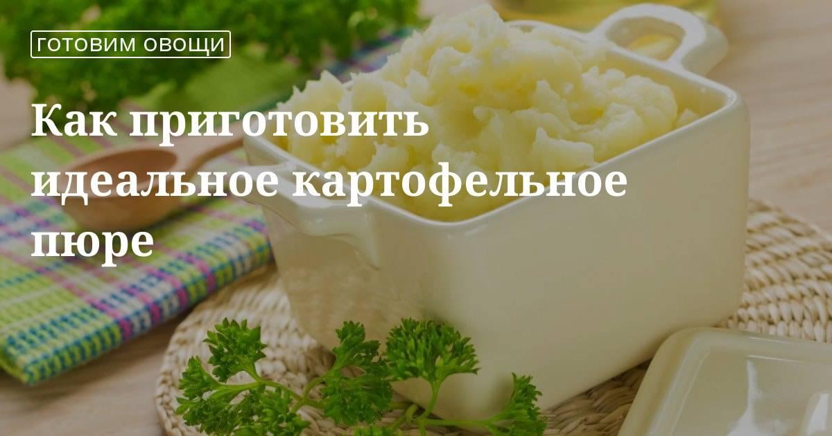 """Картофельное пюре """"ароматное"""""""