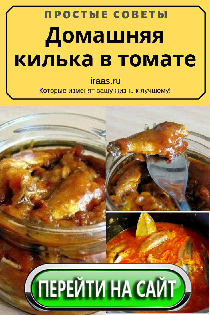 Консервы из кильки в домашних условиях: популярные рецепты - onwomen.ru