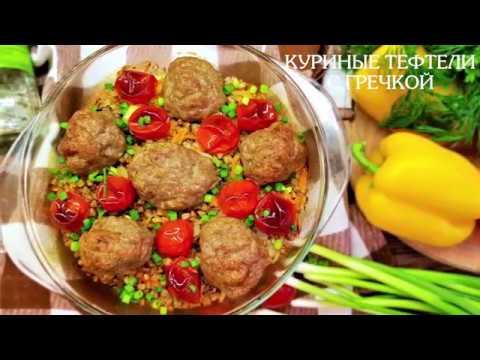 Фрикадельки в томатном соусе: 9 рецептов к ужину