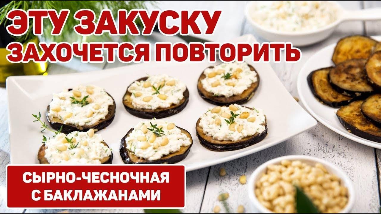 Острая закуска из баклажанов на зиму