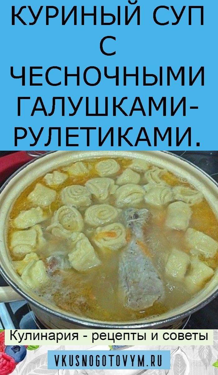 Чесночный суп с овсянкой