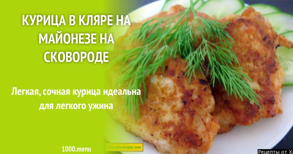Курица в кляре - рецепты ножек, крылышек и бедрышек, куриной грудки на сковороде и в духовке