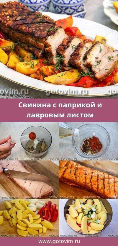 Свинина запеченная в духовке с овощами