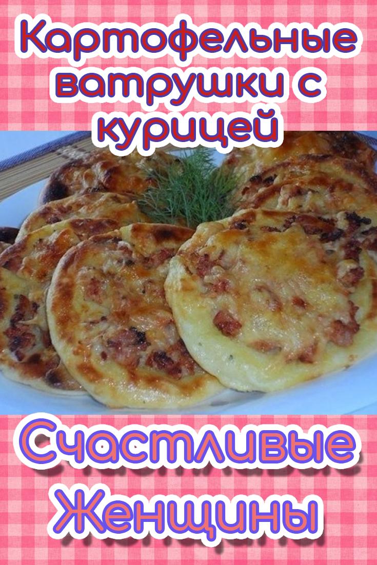 Ватрушки с картошкой - пошаговый рецепт с фото на повар.ру