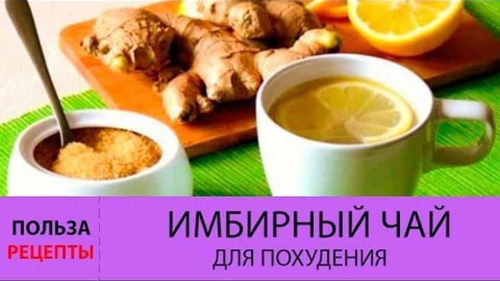 Имбирный чай: лучшие рецепты