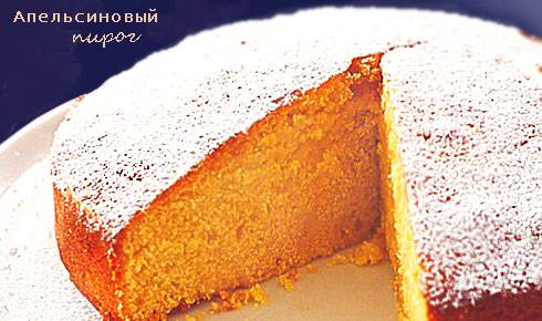 Сочный апельсиновый пирог