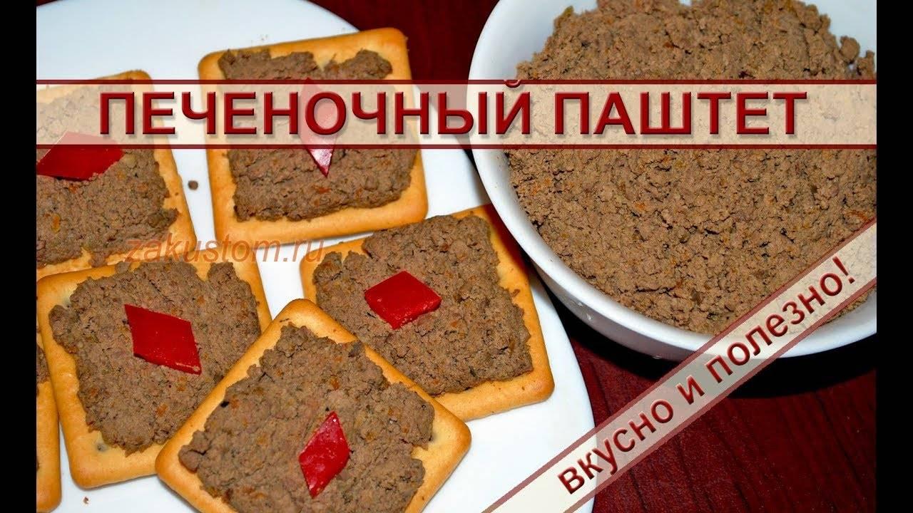 Паштет домашний из печени индейки! - паштет из печени индейки - запись пользователя ирина (irina_384) в сообществе кулинарное сообщество в категории блюда из субпродуктов - babyblog.ru