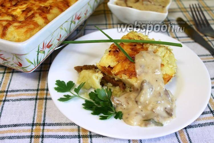 Картофельная запеканка под грибным соусом