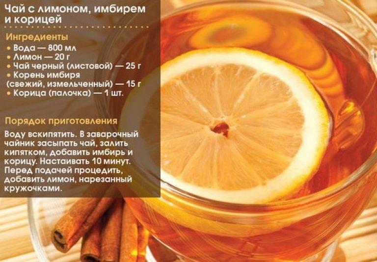 Имбирь с лимоном и медом от простуды: рецепт