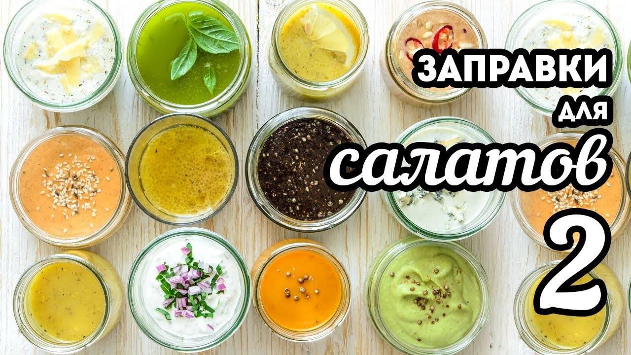 Заправки и соусы для салатов – 15 домашних рецептов без майонеза