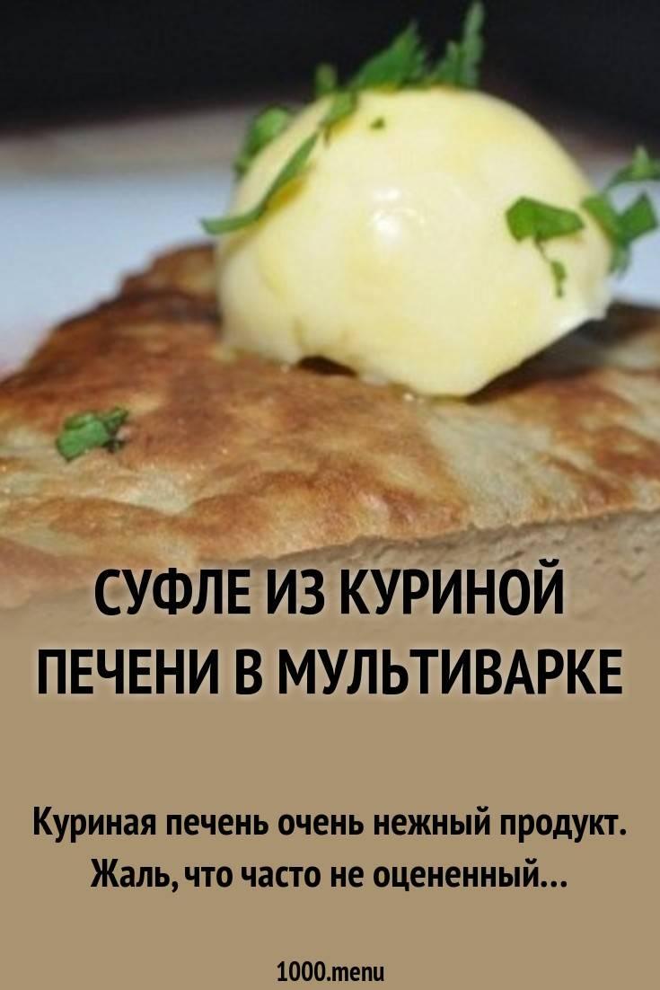 Куриная печень: рецепты в мультиварке на любой вкус