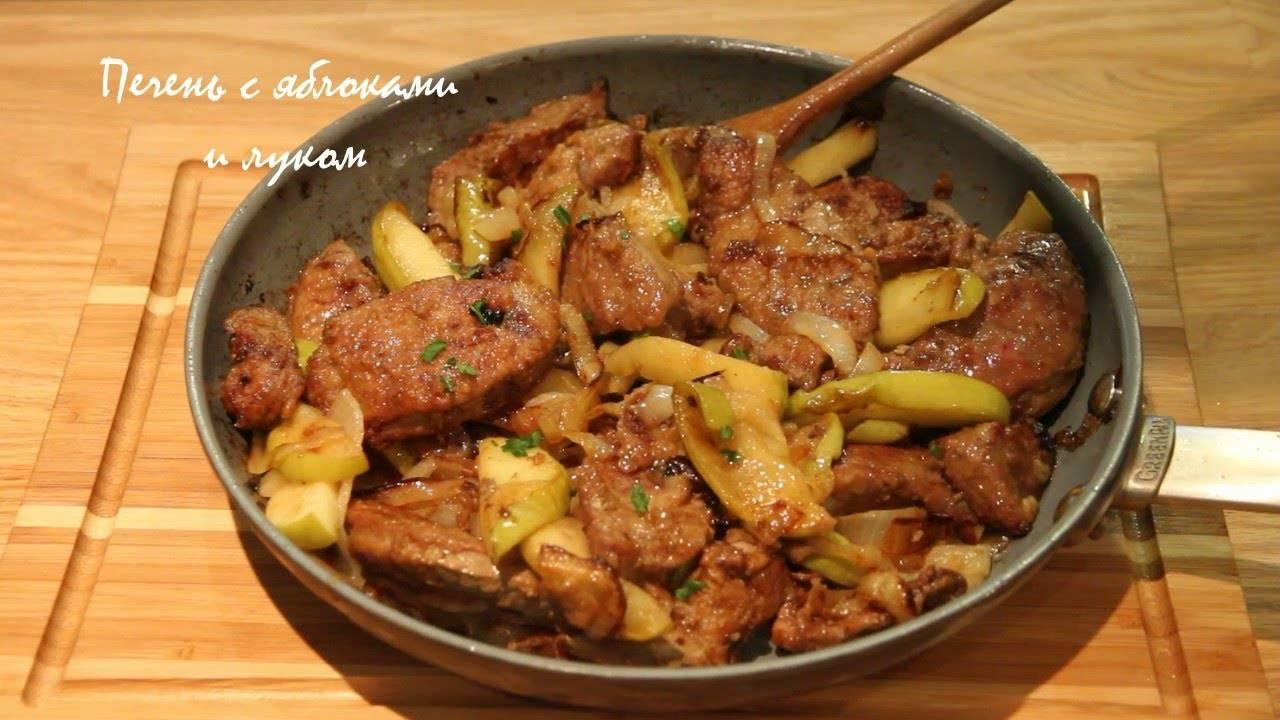 Рецепт куриной печени с яблоками - 8 пошаговых фото в рецепте