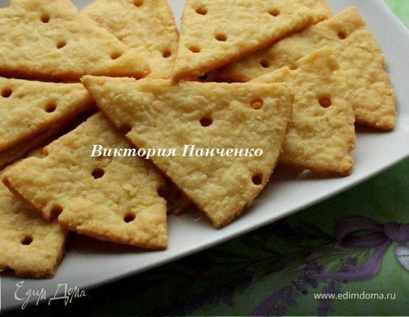 Сырный крекер по домашнему))))) - запись пользователя оксана майшопоголик (oksi-solne4naya) в сообществе кулинарное сообщество в категории печенья, пирожные, торты, пончики, кексы - babyblog.ru