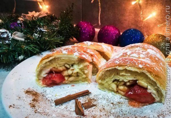 Быстрый и вкусный новогодний штрудель с фруктово-ягодной начинкой