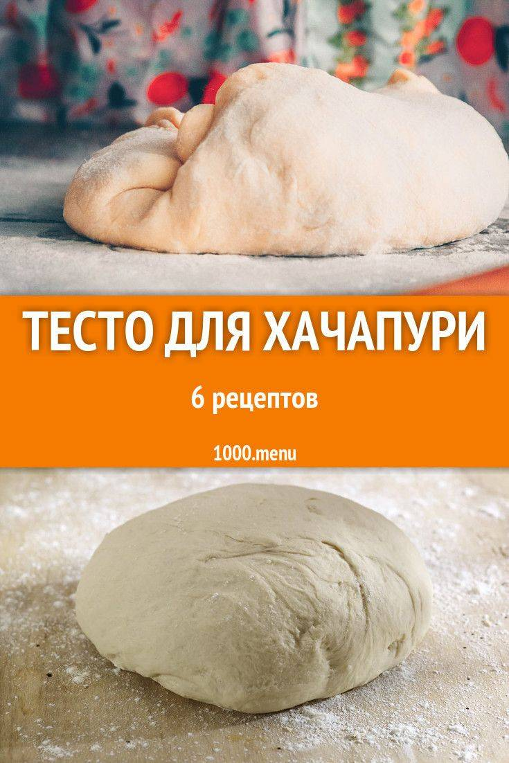 Как приготовить хачапури с сыром в духовке из дрожжевого теста по пошаговому рецепту с фото
