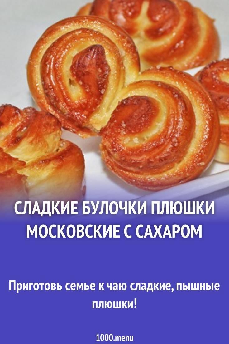 Плюшки с сахаром (рецепт с пошаговыми фото)